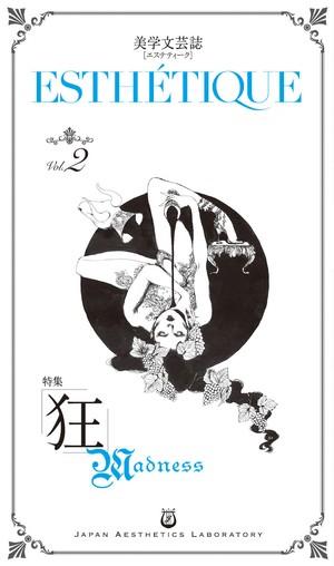 【限定版】美学文芸誌『エステティーク』Vol.2 特集:狂 津原泰水 他【香り付き】