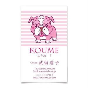 ブルドッグ名刺【女の子用ピンク】片面30枚セット