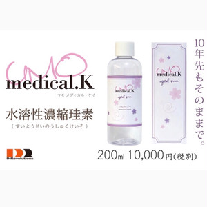 UMO medical.K 200ml(ウモ メディカル.ケイ)