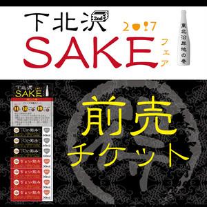 【前売りチケットセット】下北沢SAKEフェア2017 - 路上の巻 -