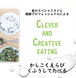 Clever & Creative Eating ~かしこくえらびくふうしてたべる~レッスン 教材一式