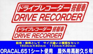 ドライブレコーダースッテカー (搭載車)・(大・小 2枚組)
