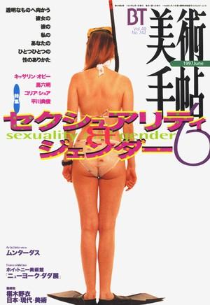 セクシャリティ&ジェンダー/ 美術手帖 1997.7 Vol.49 No.742