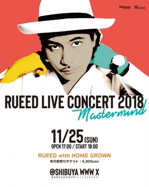 RUEED LIVE CONCERT 2018 MASTERMIND 先行チケット