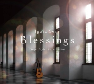 2月22日発売 Blessings -FingerStyle Gospel Guitar-