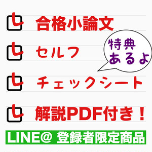【LINE@登録者限定】「社内昇格試験の合格小論文セルフチェックシート(解説PDF付)」【購入特典あり】