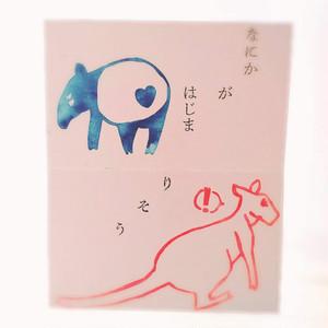 アツいハート獏&出会い頭のカンガルーどうぶつセット(たてまえ)