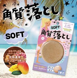 角質落とし【SOFT】