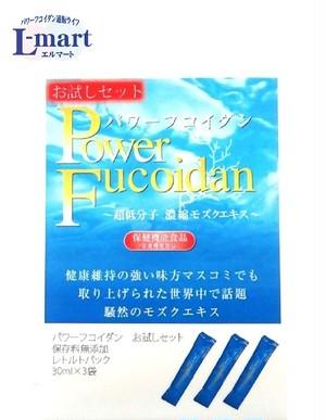 パワーフコイダン シリーズ 超低分子 フコイダン (お試しセット)