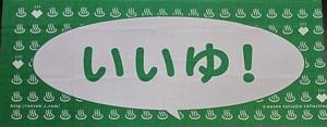 【完売御礼】 限定色 温泉達人コレクションプロデュース 「いいゆ!てぬぐい」緑グリーン2020年限定カラー!