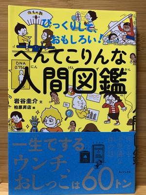 【中古本】岩谷圭介『びっくりしておもしろい! へんてこりんな人間図鑑』