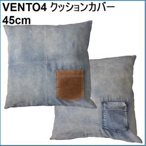 45cm角クッションカバー VENTO4