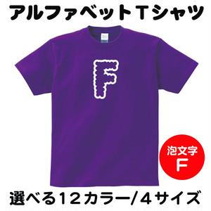 アルファベット 「 F 」 Tシャツ 選べる12カラー S~XL 4サイズ 【余興、イベント、SNS、PRメッセージなどにオススメ!】