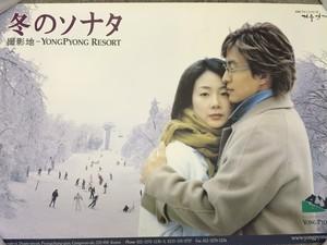 冬のソナタ ポスター1(日本語表記)
