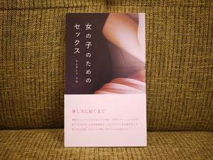 女の子のためのセックス【新本】