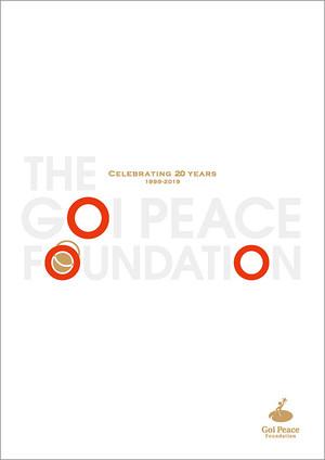 五井平和財団 設立20周年記念誌(英語版)