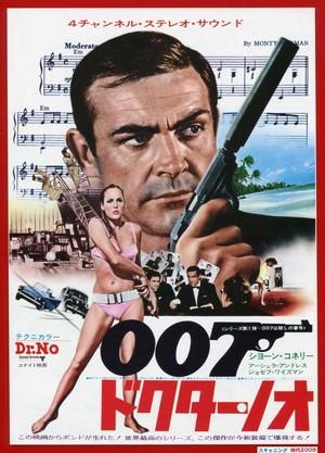 007/ドクター・ノオ[第1弾 再公開版]