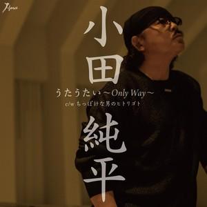 小田純平『うたうたい~Only Way~』