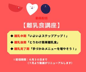 動画配信【離乳食講座~座学編~】
