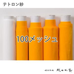 スクリーン紗(テトロン白)100メッシュ 紙管巻き