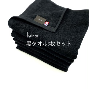 【送料無料】今治タオル kainoo 黒くて乾きやすいフェイスタオル5枚セット