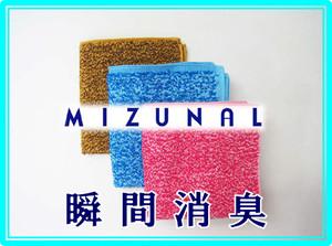 【MIZUNAL】瞬間消臭 ミニタオル(3枚組 各色1枚セット)