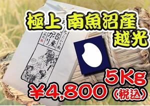 南魚沼産コシヒカリ(5kg)