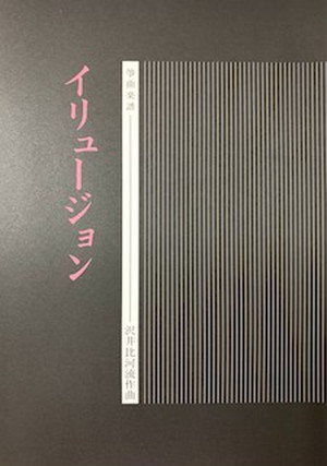 SS30i98 Illusion (Koto , 17/H.SAWAI/Score)