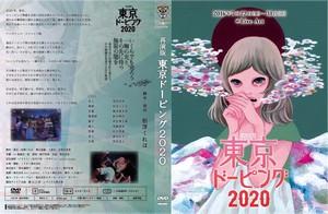 「[再演版]東京ドーピング2020」DVD