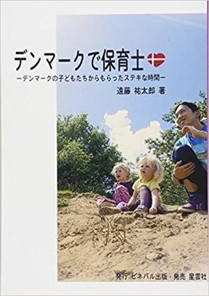 【新品】デンマークで保育士 ―デンマークの子どもたちからもらったステキな時間