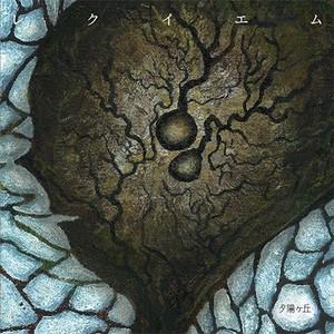 CD「レクイエム」夕陽ヶ丘