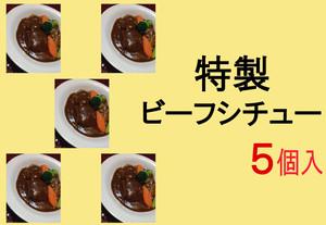 5個セット!  特製ビーフシチュー #ビーフシチュー #デミグラスソース #冷凍惣菜 #洋食屋のビーフシチュー