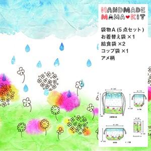 袋物A(5点セット)アメ柄【HMK-FA5-004】