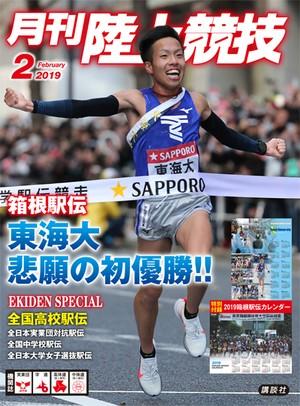 月刊陸上競技2019年2月号