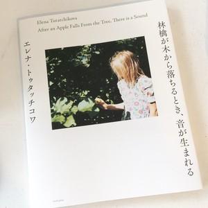 エレナ・トゥタッチコワ / 林檎が木から落ちるとき、音が生まれる