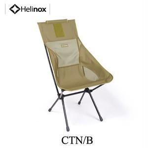 【Helinox】 サンセットチェア CTN/B (ヘリノックス コヨーテタン/ブラウン) ハイバックタイプ