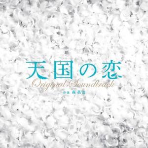 森 英治「天国の恋」オリジナル・サウンドトラック