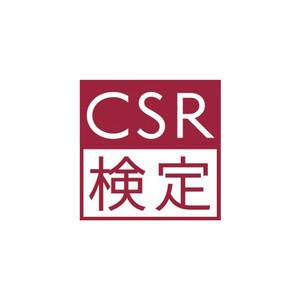 [新]CSR検定合格証書再発行