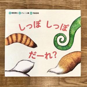 【新品】しっぽしっぽだーれ? (岩崎書店)