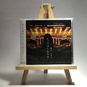 葉山 久瑠実 / レッツゴーあの世
