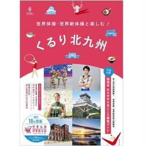 世界体操・世界新体操と楽しむ! くるり北九州