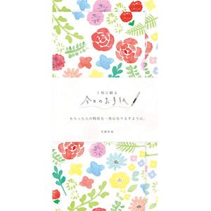 古川紙工 今日のお手紙 フローラル (LI194)