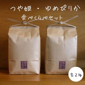 つや姫×ゆめぴりか 食べくらべセット【ギフト・店舗受取可能】
