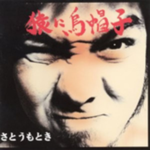 「猿に烏帽子」 2ndアルバム