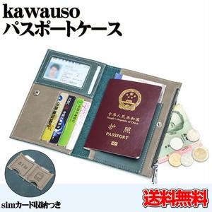 シンプルだけど大容量!海外旅行に! 送料無料 kawauso【多機能 パスポートケ ース】カード 身分証明書 小銭 お札 収納 passport