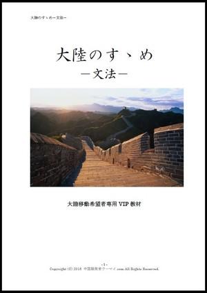 中国語テキスト「大陸のすゝめ」-文法ー