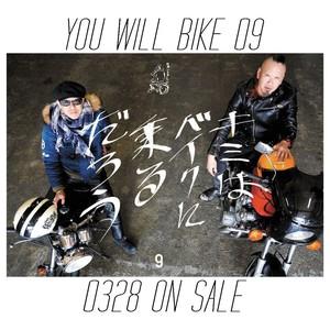 君はバイクに乗るだろう issue #09