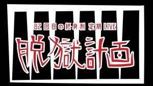 【82回目の終身刑】脱獄計画FILE-01~05まとめセット