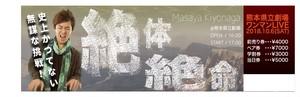 10月6日(土)熊本県立劇場ワンマンライブ〜絶体絶命〜【前売り券】