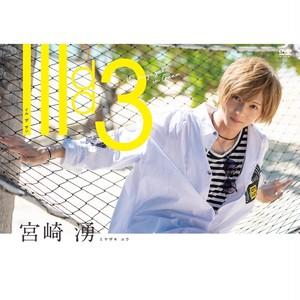 宮崎湧1stDVD「Ⅲ da 3」